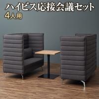【応接会議セット ハイビス 3点】4人用 応接セット 2人掛け パネル付きソファー×2 +レシル テーブル角型