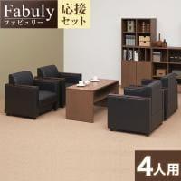 【応接セット 5点セット】4人用 応接セット ファビュリー 1人掛けソファー ×4 + 木製応接テーブル ハイタイプ