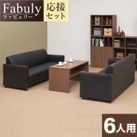 【応接セット 3点セット】6人用 応接セット ファビュリー 3人掛けソファー ×2 + 木製応接テーブル ハイタイプ