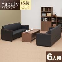 【応接セット 3点セット】6人用 応接セット ファビュリー 3人掛けソファー ×2 +木製応接テーブル