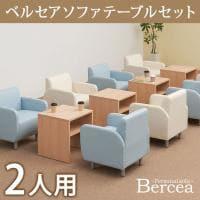 【応接セット ベルセア 3点】2人用 応接セット 1人掛けソファー ×2 + 木製 スクエアテーブル