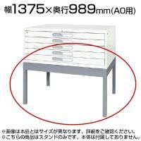 [オプション] マップケース スタンド A0サイズ A0-S1
