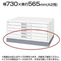 [オプション] マップケース ベース A2サイズ A2-B1