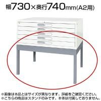 [オプション] マップケース スタンド A2サイズ A2-S1