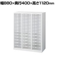 スチール製 B4・A4混合書類整理ケース(下置用)ホワイト プラスチック引出し 幅880×奥行400×高さ1120...