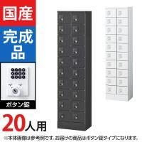 20人用 小物入れロッカー ナンバーロック ボタン錠 【国産】【完成品】