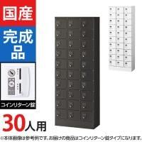 30人用 小物入れロッカー コインリターン錠【国産】【完成品】