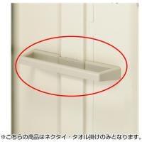 [オプション]追加ネクタイ・タオル掛け SLK-9・SLD-9追加用