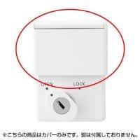 [オプション]ボタン錠目隠しカバー システム収納庫クウォール・ロッカー・小物入れロッカー対応