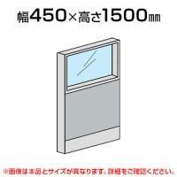 上部ガラスパネル(スチール)/幅450×高さ1500mm/SE-LPX-SPG1504