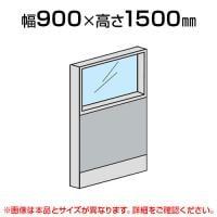 上部ガラスパネル(スチール)/幅900×高さ1500mm/SE-LPX-SPG1509