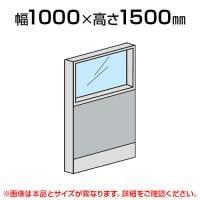 上部ガラスパネル(スチール)/幅1000×高さ1500mm/SE-LPX-SPG1510