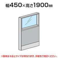 上部ガラスパネル(スチール)/幅450×高さ1900mm/SE-LPX-SPG1904