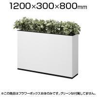 フラワーボックス J型 幅1200mm/SE-SFN-1200J
