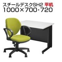 【デスクチェアセット】日本製スチールデスクSH オフィスデスク 平机 幅1000×奥行700×高さ700mm + ...