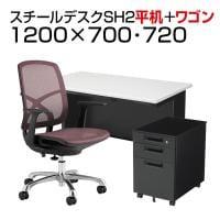 【デスクチェアセット】国産スチールデスクSH 平机 1200×700 + デスクワゴンSH + オールメッシュチェ...