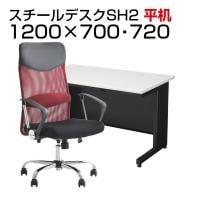 【デスクチェアセット】日本製スチールデスクSH オフィスデスク 平机 幅1200×奥行700×高さ700mm + ...