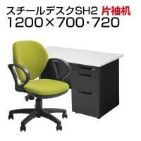 【デスクチェアセット】国産スチールデスクSH 片袖机 1200×700 + オフィスチェア ワークスチェア 肘付き