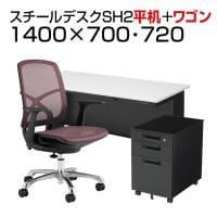 【デスクチェアセット】国産スチールデスクSH 平机 1400×700 + デスクワゴンSH + オールメッシュチェ...