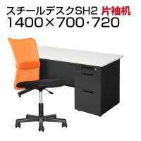 【デスクチェアセット】国産スチールデスクSH 片袖机 1400×700 + メッシュチェア チャットチェア