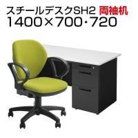 【デスクチェアセット】国産スチールデスクSH 両袖机 1400×700 + オフィスチェア ワークスチェア 肘付き