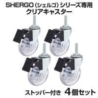 [オプション]シェルゴ スチールラック(ハンガーラック)専用 クリアキャスター ストッパー付き 4個セット