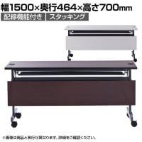 折りたたみテーブル 配線機能付きフォールディングテーブル2 幕板付き 幅1500×奥行464×高さ700mm SH...