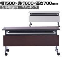 折りたたみテーブル 配線機能付きフォールディングテーブル2 幕板付き 幅1500×奥行600×高さ700mm SH...