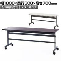 折りたたみテーブル 配線機能付きフォールディングテーブル2 幅1800×奥行600×高さ700mm SHFTL-1860