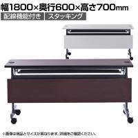 折りたたみテーブル 配線機能付きフォールディングテーブル2 幕板付き 幅1800×奥行600×高さ700mm SH...