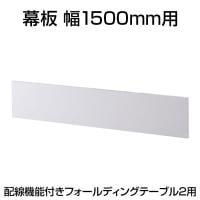 [オプション]配線機能付きフォールディングテーブル2用 幕板 幅1500mm用 ホワイト 幅1490×奥行77×高...