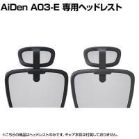 AiDen(アイデン) A03-E(エーゼロスリーイー)専用 ヘッドレスト