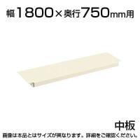 サカエ 作業台用オプション中板(パールホワイト) 2枚取付で全面底板タイプ 適合天板:幅1800×奥行750mm ...