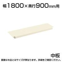 サカエ 作業台用オプション中板(パールホワイト) 2枚取付で全面底板タイプ 適合天板:幅1800×奥行900mm ...