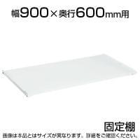 サカエ 作業台用オプション固定棚(パールホワイト) 適合天板:幅900×奥行600mm 耐荷重50kg SKE-K...