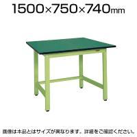 サカエ 軽量作業台 作業机 KSタイプ RoHS10指令対応 KS-157FE グリーン アイボリー 幅1500×...