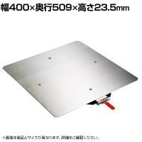 サカエ クルクル回転盤 ステンレス天板 ハンドストッパー付き 幅400×奥行509×高さ23.5mm KS-40SUST