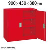 サカエ KU-AR1 | 危険物保管ロッカー 均等耐荷重80kg/段 通気孔付き 3段 幅900×奥行450×高さ...