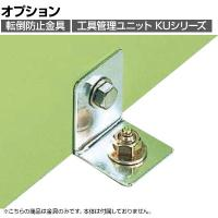 [オプション] サカエ KU-FK2 工具管理ユニット KUシリーズ用 転倒防止金具