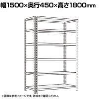 SHR3216P | サカエ ショップラック 6段 陳列棚 業務用 80kg/段 幅1500×奥行450×高さ18...