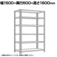 SHR3226P | サカエ ショップラック 6段 陳列棚 業務用 80kg/段 幅1500×奥行600×高さ18...