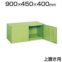 サカエ SK-04HN | 工具管理ユニット 両開き 上置き 工具保管庫 均等耐荷重50kg/段 幅900×奥行4...