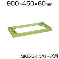 サカエ SK-BBN | [オプション] 工具管理ユニット用アジャスターベース