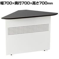 ロータイプ スチールカウンター 連結コーナー 幅700×奥行700×高さ700mm