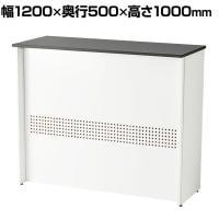 ハイタイプ スチールカウンター 幅1200×奥行500×高さ1000mm
