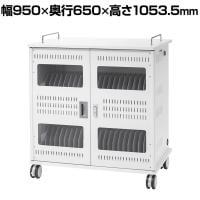 タブレット 充電保管庫 鍵付き 教材保管 44台収納 14型対応 充電器機収納可 キャスター仕様 幅950×奥行6...