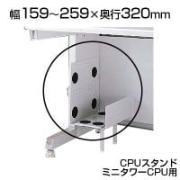 CPUスタンド ミニタワーCPU用 W159~259×D320×H480mm SS-CP-012N