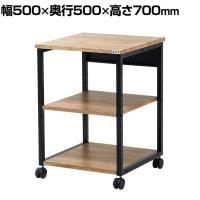 木目調プリンタスタンド 中棚5段階調節可 キャスター仕様 幅500×奥行500×高さ700mm