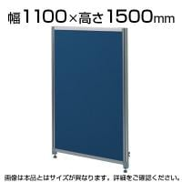 OUシリーズDパネルパーティション W1100×H1500mm SS-OU-1511C
