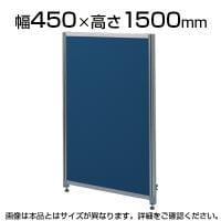OUシリーズDパネルパーティション W450×H1500mm SS-OU-1545C